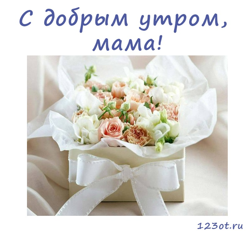 Мамочка с добрым утром открытки (6)