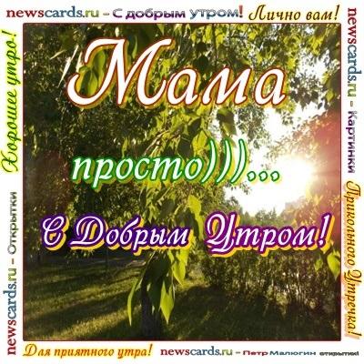Мамочка с добрым утром открытки (8)