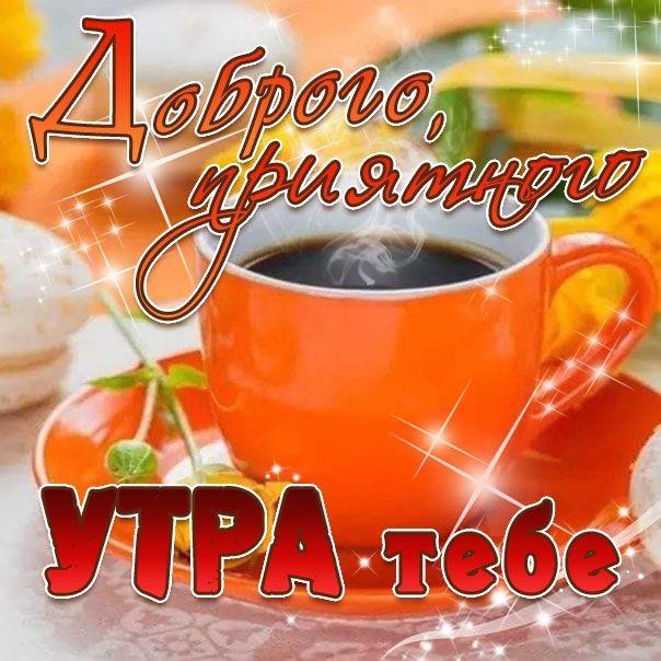 Мерцающие открытки с добрым утром и хорошим днем (10)