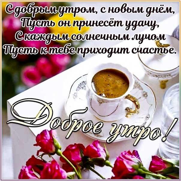 Мерцающие открытки с добрым утром и хорошим днем (2)