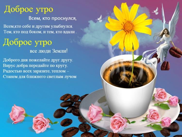 Мерцающие открытки с добрым утром и хорошим днем (3)