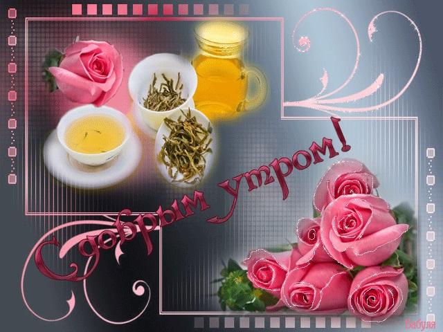 Мерцающие открытки с добрым утром и хорошим днем (4)