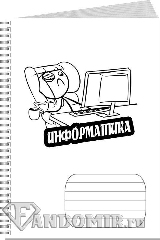Обложки мемы для тетрадей распечатать (1)