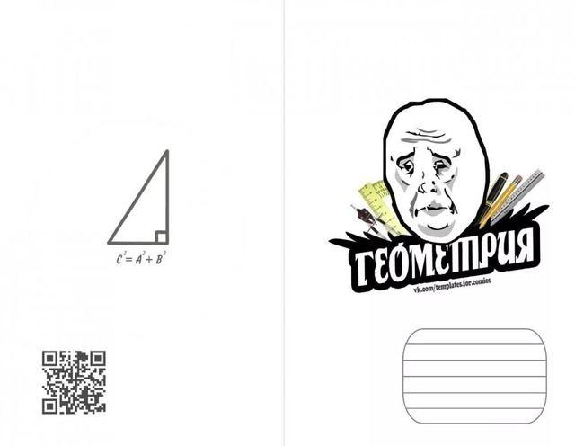 Обложки мемы для тетрадей распечатать (13)