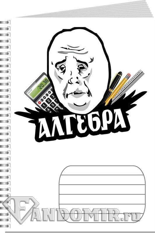Обложки мемы для тетрадей распечатать (19)