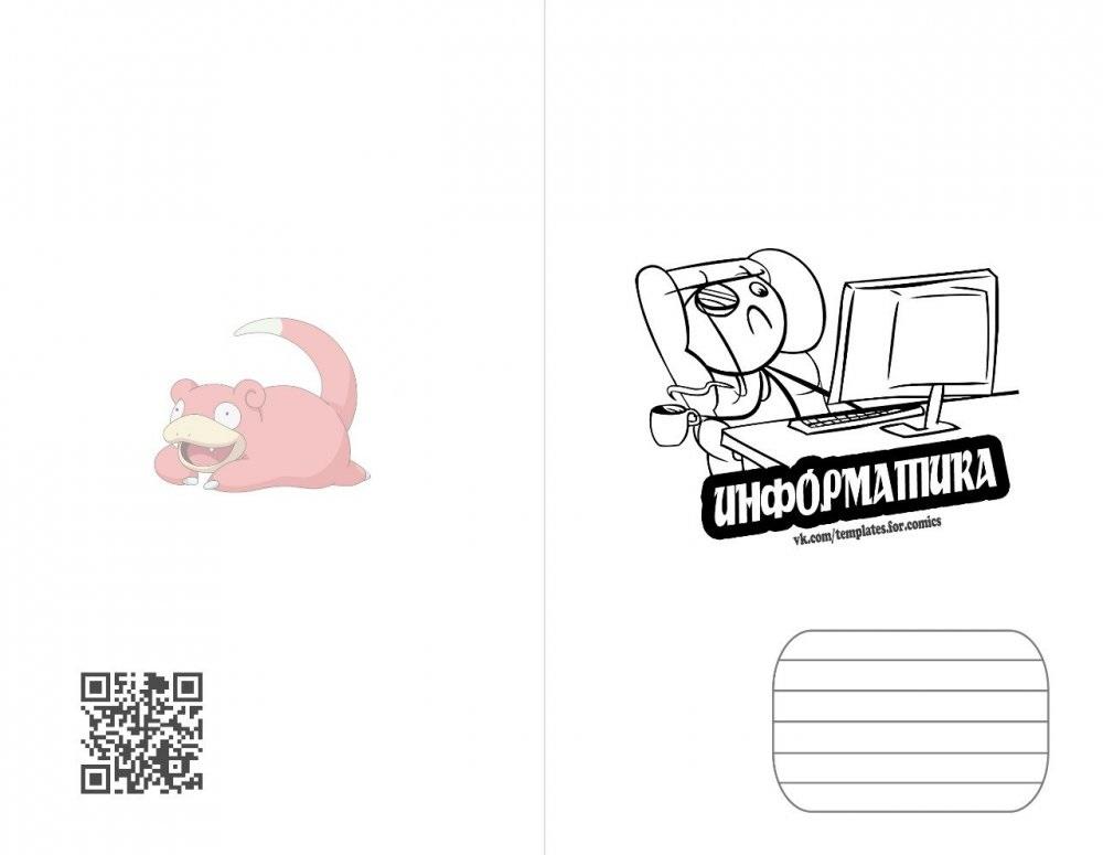 Обложки мемы для тетрадей распечатать (2)