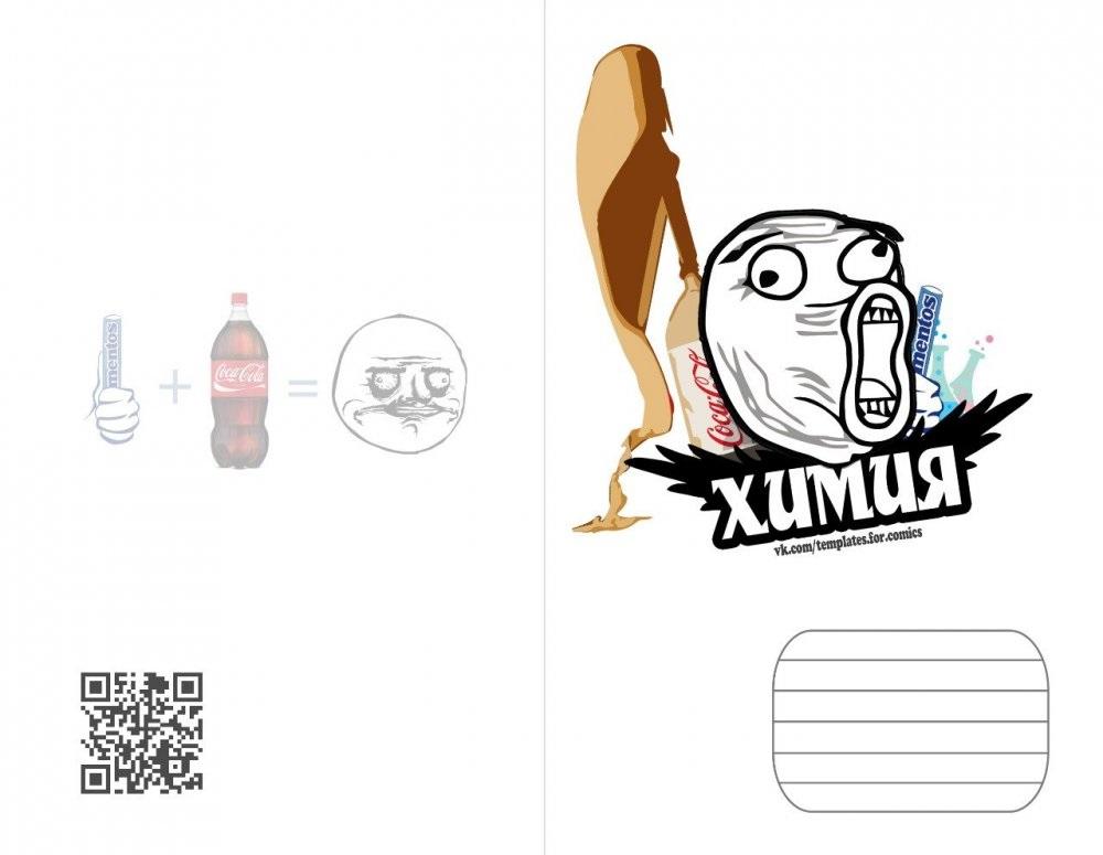 Обложки мемы для тетрадей распечатать (20)