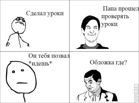 Обложки мемы для тетрадей распечатать (4)