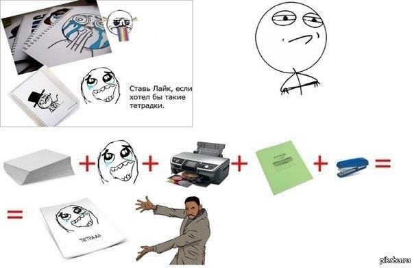 Обложки мемы для тетрадей распечатать (5)