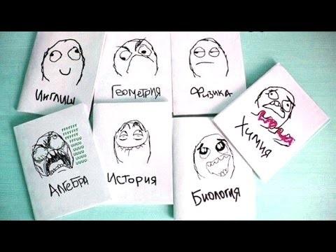 Обложки мемы для тетрадей распечатать (8)
