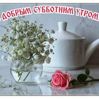 Открытки с добрым субботним утром (3)