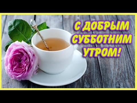 Открытки с добрым субботним утром (6)