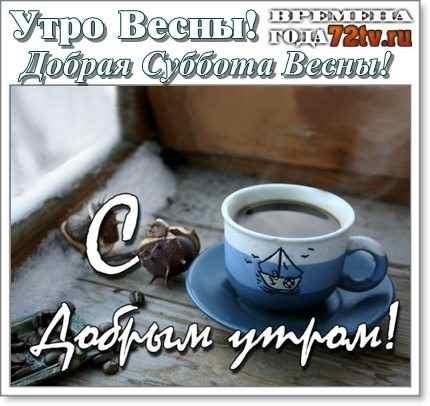 Открытки с добрым субботним утром (9)