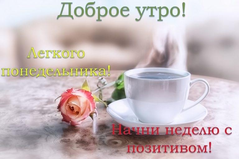 Понедельник с добрым утром картинки (14)