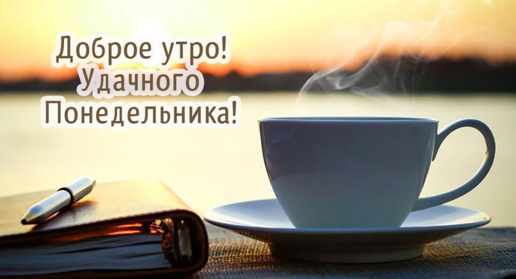 Понедельник с добрым утром картинки (5)
