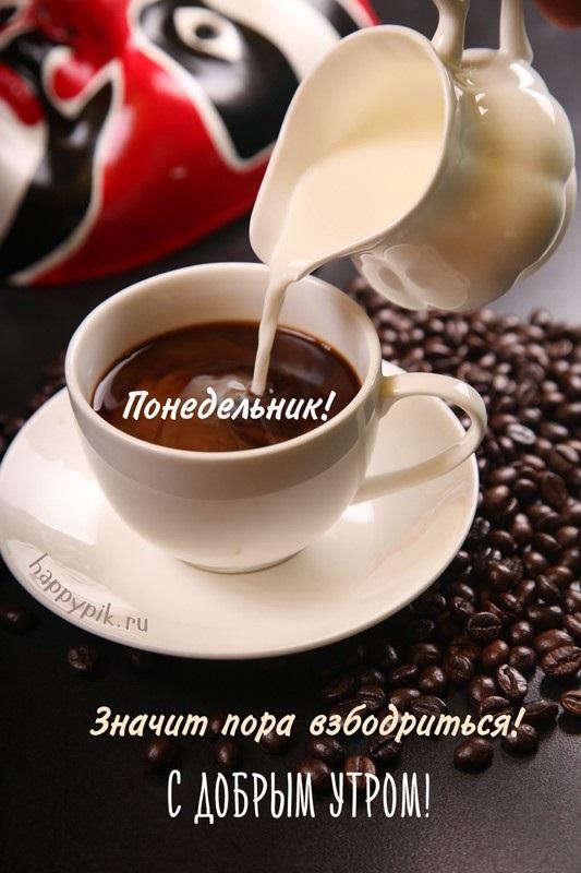 Понедельник с добрым утром картинки (7)