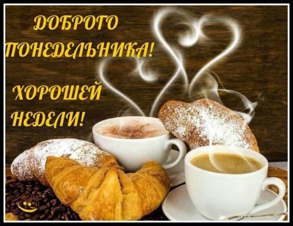 Понедельник с добрым утром картинки (9)