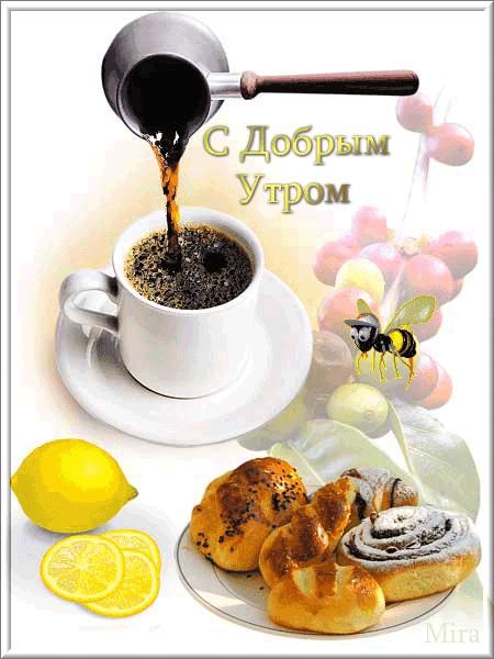 Привет с добрым утром открытка (11)