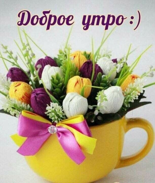 Привет с добрым утром открытка (12)