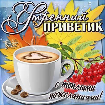 Привет с добрым утром открытка (14)