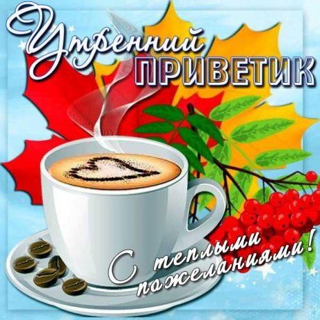 Привет с добрым утром открытка (15)