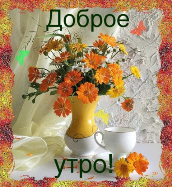Привет с добрым утром открытка (25)