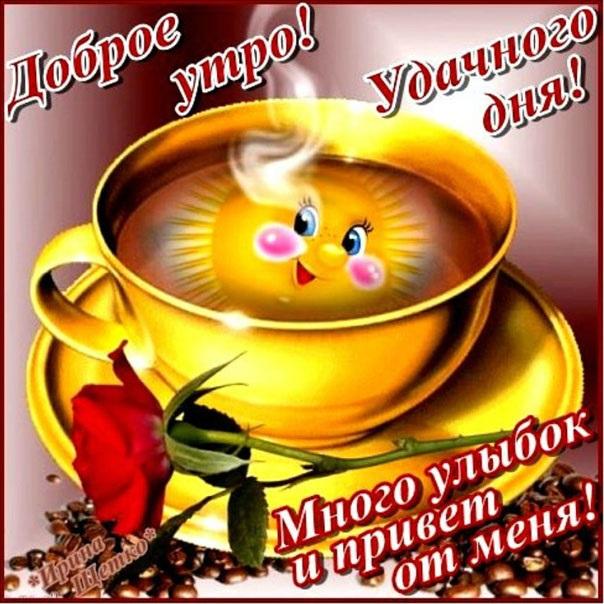 Привет с добрым утром открытка (4)