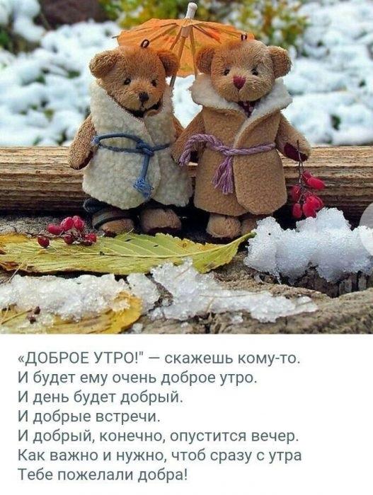 Привет с добрым утром открытка (6)