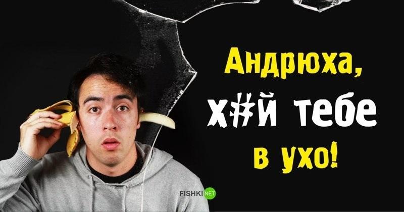 Приколы с именем Андрей в картинках (18)