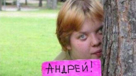 Приколы с именем Андрей в картинках (23)