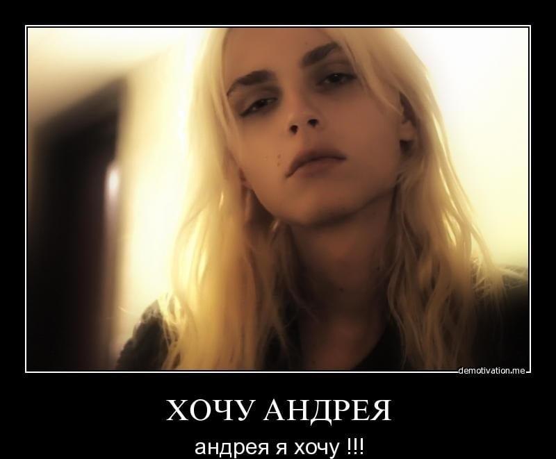 Приколы с именем Андрей в картинках (25)