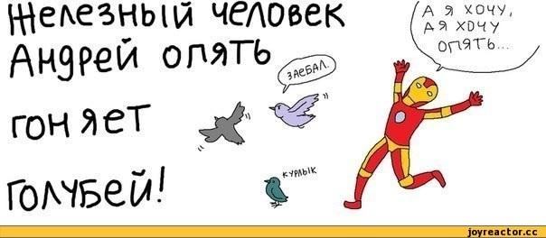 Приколы с именем Андрей в картинках (3)