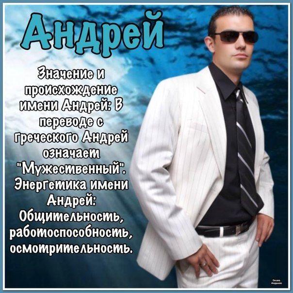 Приколы с именем Андрей в картинках (9)