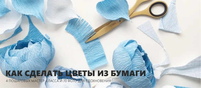 Розы из папиросной бумаги (25)