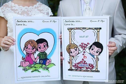 Свадебные love is картинки (10)