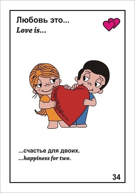 Свадебные love is картинки (12)