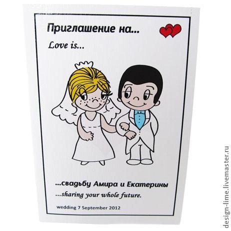 Свадебные love is картинки (15)