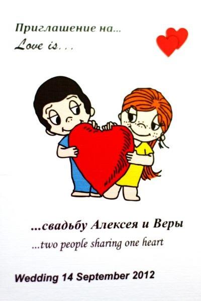 Свадебные love is картинки (17)