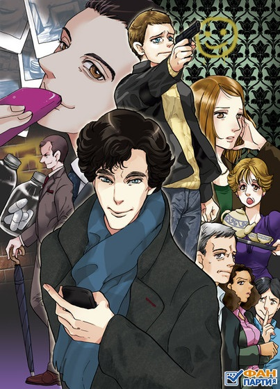 Сериал Шерлок арты (3)