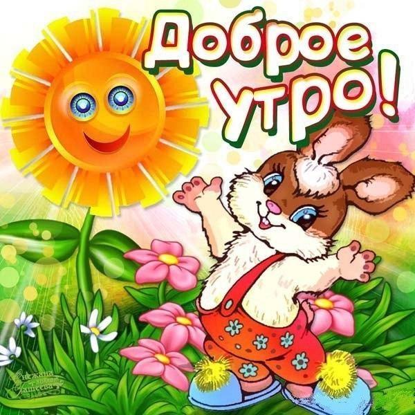 Скачать открытку доброе утро солнышко (1)