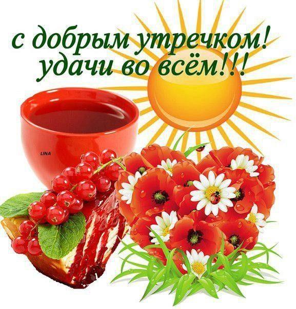 Скачать открытку доброе утро солнышко (2)