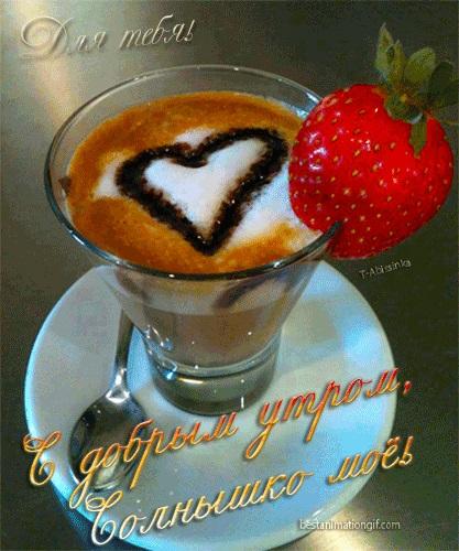 Скачать открытку доброе утро солнышко (5)