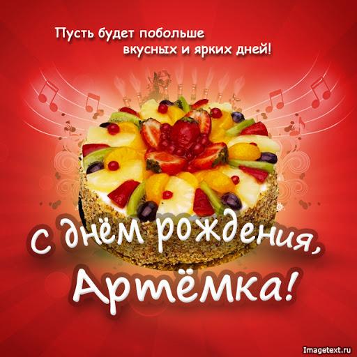 С днем рождения Артем красивые картинки (1)
