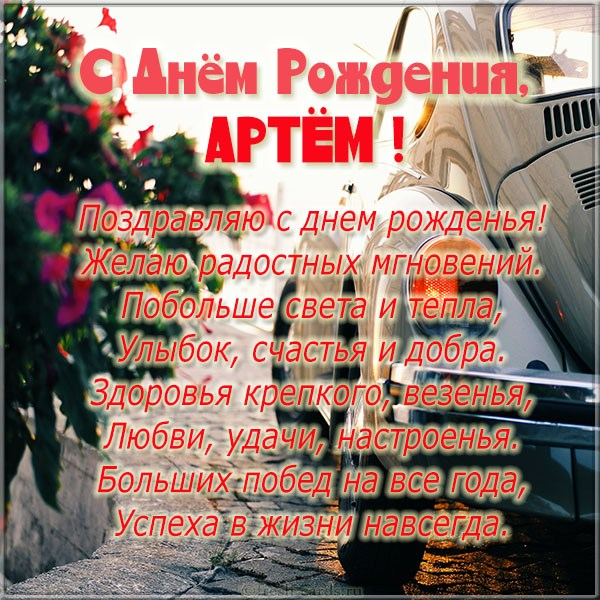 С днем рождения Артем красивые картинки (10)