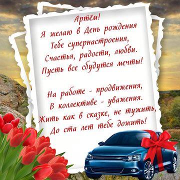 С днем рождения Артем красивые картинки (12)