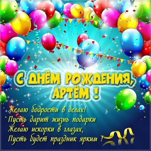 С днем рождения Артем красивые картинки (2)