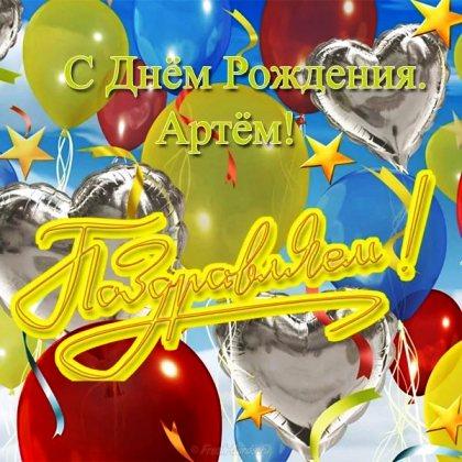 С днем рождения Артем красивые картинки (6)
