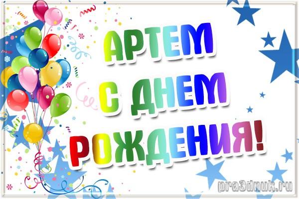С днем рождения Артем красивые картинки (7)