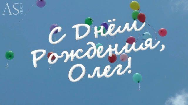 С днем рождения Олег картинки (1)
