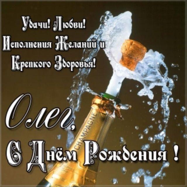 С днем рождения Олег картинки (13)